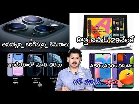 TechNews 472: iPhone 11 Pro, iPhone 11 Pro Max, iPad 2019, Samsung A50s ,A30s Launched in India