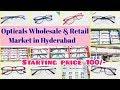 Designer Eye Frames Wholesale Price for Mens and Womens | Fashion Eye Frames for All | Frames lens
