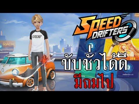 ขับดีได้ดีมีที่ไหน ขับมั่วได้ดีมีถมไป - Speed Drifters
