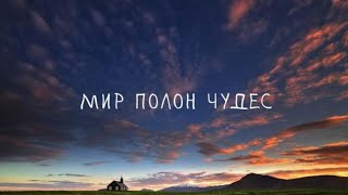 12 чудес света Часть 3 Санкт Петербург 31 05 2017 Руслан Нарушевич