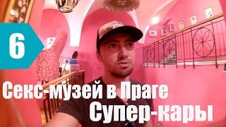 Часть 6. Центр Праги, секс музей, топовые тачки. Из Москвы в Черногорию на машине