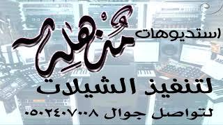 شيله 2018 باسم عبدالعزيز $ شيله بشاره مولود  ربي عطاني فرحتي $قابله لتعديل