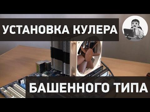 Как правильно установить башенный кулер на процессор