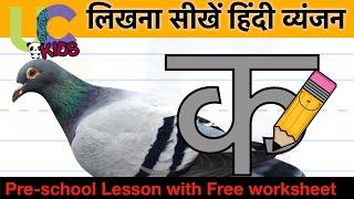 लिखना सीखें क से कबूतर 🕊️ | Learn to write k se kabootar 🕊️| 1/36 | UCkids