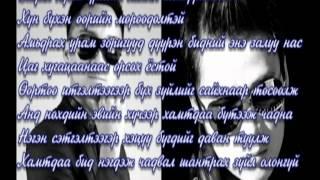 Ankhuush ft Bazukh and Ireedvi , Eba Zaluu nas orgil tsag