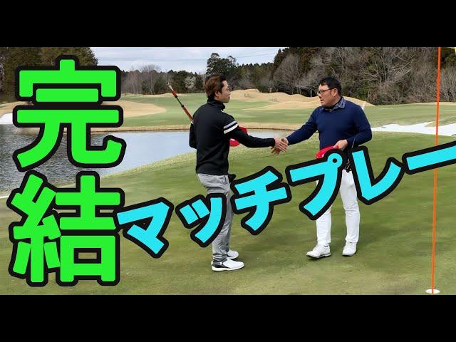 【完結】ゴルピアHIROvsへたっぴゴルフ研究所田中くんマッチプレーの結果は?【④カレドニアンゴルフクラブ16-18H】