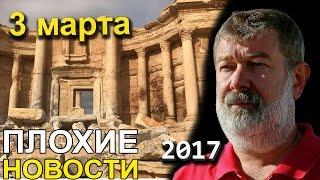 Вячеслав Мальцев | Плохие новости | Артподготовка | 3 марта 2017
