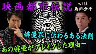 【都市伝説】島田秀平さんが語る映画界のある法則!? アリコンも思わず驚愕の重大事実とは…??