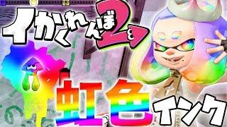 隠し技を使って虹色インクにしてかくれんぼして見た結果ww『スプラトゥーン2かくれんぼ』 thumbnail
