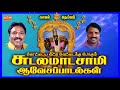 Download Sudalamaadasamy AavesaPaadalgal Music Juke Box MP3 song and Music Video
