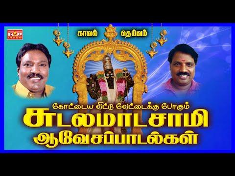 சுடலமாடசாமி  ஆவேச பாடல்கள்  Sudalamaadasamy AavesaPaadalgal Music Juke Box