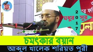 Abdul Khalek Soriotpuri বাংলা ওয়াজ মাহফিল