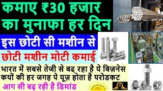 कमाए 30 हजार का मुनाफा हर दिन | New Business Idea 2018 | Nut Bolt Manufacturing Business | Business