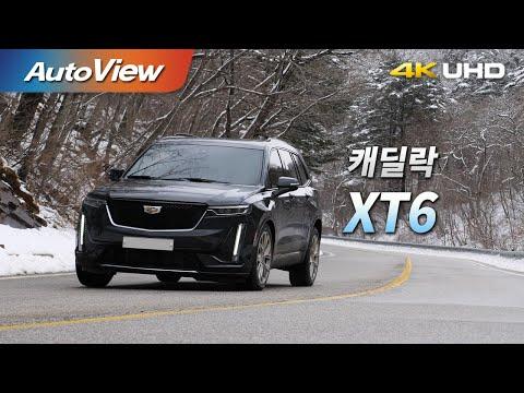 7인승 SUV 중 가성비 최고!!…캐딜락 XT6 3.6 AWD 시승기 – 오토뷰 4K (UHD)