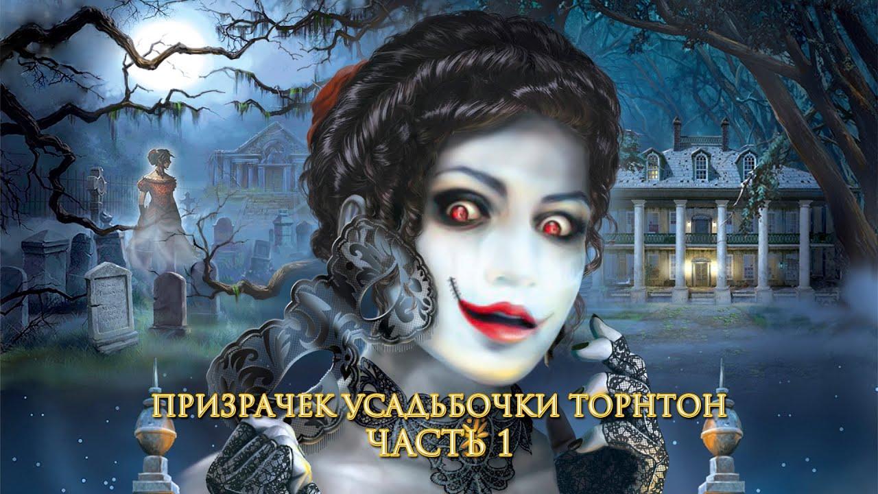 Нэнси дрю призрак поместья торнтон на русском