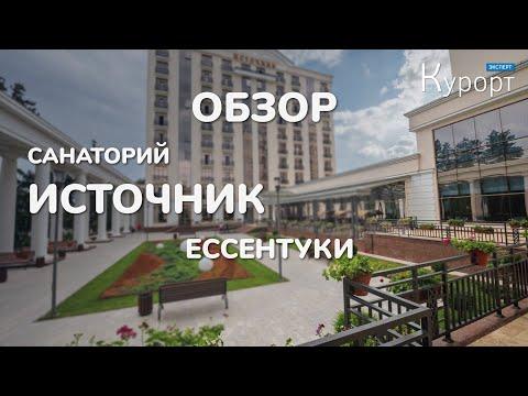Обзор санатория Источник - Ессентуки