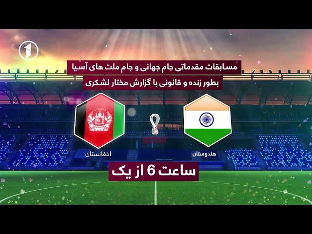 افغانستان در مقابل هندوستان بطور زنده و قانونی با گزارش مختار لشکری - سه شنبه ساعت ۶:۰۰ شام