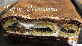 """Необычный торт """"Маковка""""- простое и оригинальное оформление."""