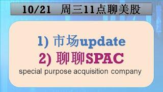 #106【十一点聊股市53】今天主题:聊聊SPAC