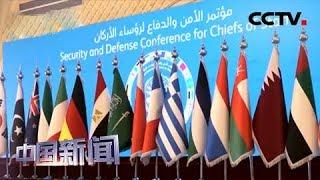 [中国新闻] 海合会召开会议 聚焦航运安全 | CCTV中文国际