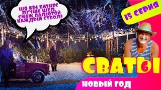Сериал Сваты 6 й сезон 15 я серия Домик в деревне Кучугуры комедия смотреть онлайн HD