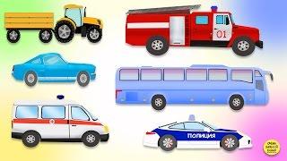 Мультфильм про машинки: полицейская, пожарная, скорая помощь! Развивающий мультик про машинки