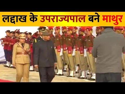 R. K. Mathur ने Ladakh के पहले उपराज्यपाल के तौर पर ली शपथ....देखें वीडियो