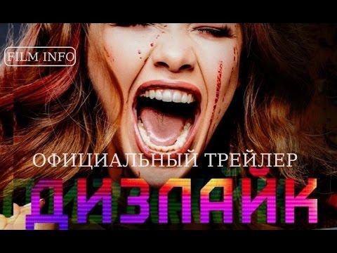 скачать дизлайк 2016 торрент - фото 5
