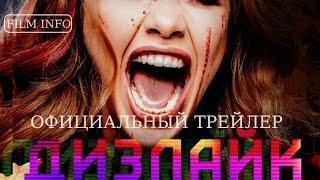Дизлайк (2016) Официальный трейлер
