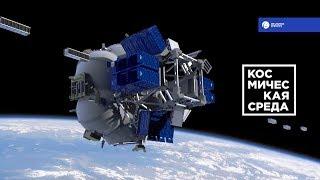 Космическая среда № 251 от 18 сентября 2019 года