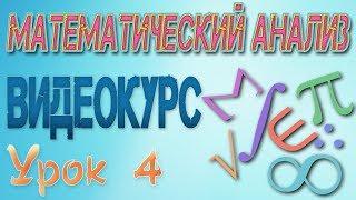 Математический анализ. 4. Область определения функции