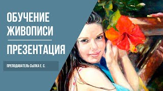 Обучение живописи для взрослых   Курсы рисования для начинающих   12+
