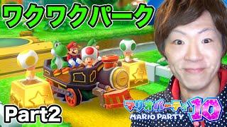 【セイキン夫婦のマリオパーティ10】Part2 - ワクワクパークで遊んでみた!【MARIO PARTY 10】 thumbnail