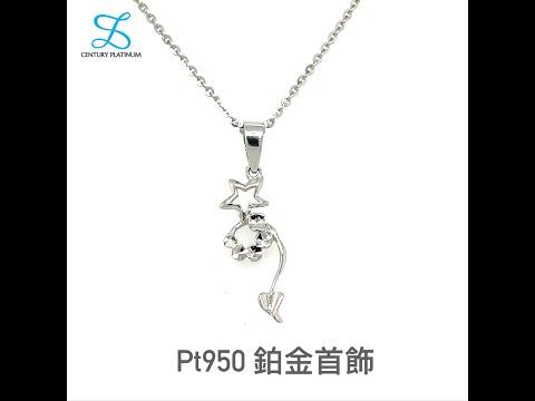 鉑金 PT950 墜子 星星 愛心  WPB058