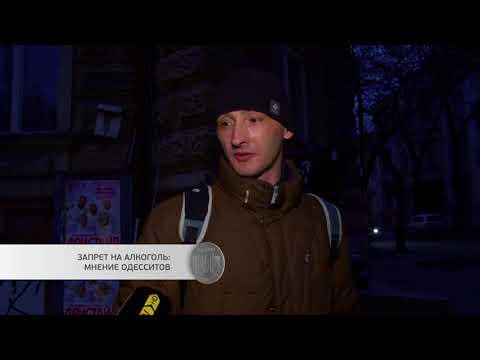 DumskayaTV: Ваши пять копеек на «Думской». Запрет на алкоголь