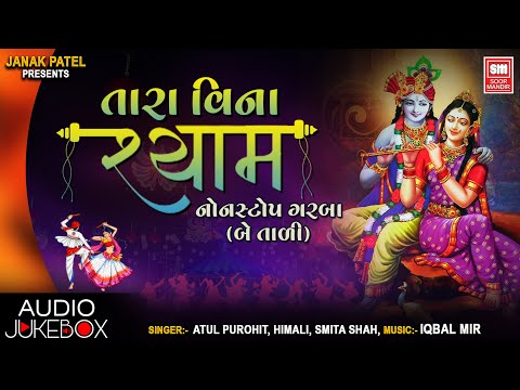 Tara Vina Shyam : Nonstop Hit Old Raas Garba : Soormandir (Audio Jukebox)