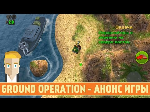 GROUND OPERATION - АНОНС ИГРЫ