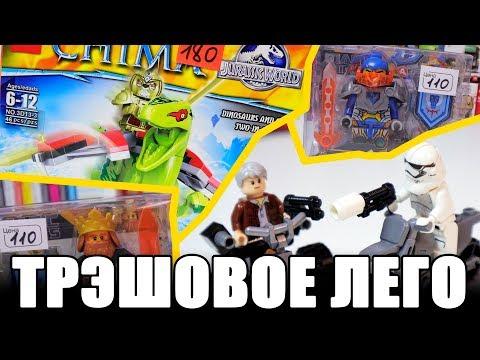 ТРЭШ LEGO ИЗ КИТАЯ - Чима, СтарС Варс, Nexo Knights