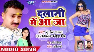 दलानी में आ जा - Dalani Me Aa Ja - Sunil Chawala,Reshma Singh - Bhojpuri Hit Song 2018