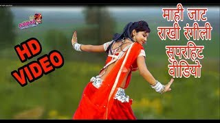 Rajsthani DJ Song 2017 ! रोडिया रोडिया चाले गडकड़ी ! Mahi Jat Rakhi Rangili Love Song ! Full HD Video