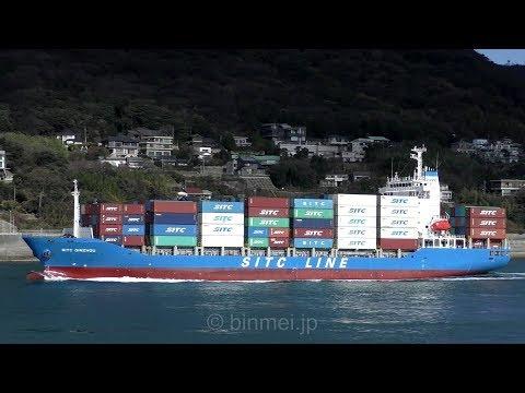 SITC QINZHOU - HARMSTORF & MEIER HEDDE REEDEREI container ship