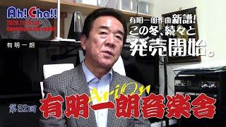 Ah! Cha!! 有明一朗音楽舎 第52回/この冬「有明作品」続々リリース!