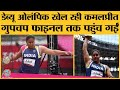 Tokyo Olympics 2020 Discus Throw के Final में Kamalpreet Kaur | India Medals