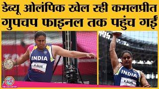 Download Tokyo Olympics 2020 Discus Throw के Final में Kamalpreet Kaur   India Medals