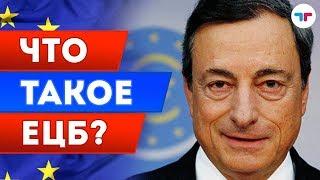 ЕЦБ - Что такое ЕЦБ? Академия трейдинга ТелеТрейд