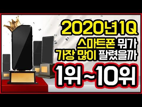 2020년 휴대폰 뭐가 가장 많이 팔렸을까?    1Q 휴대폰 판매량 순위 공개   출하량기준   스펙과 가격   대망의 1위는?   아만TV