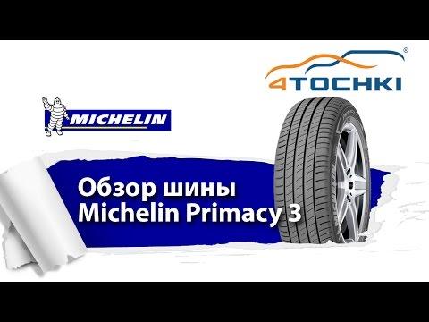 Летние шины Michelin Primacy 3 - 4 точки. Шины и диски 4точки - Wheels & Tyres 4tochki