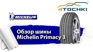 Летние шины Michelin Primacy 3 - 4 точки. Шины и диски 4точки - Wheels & Tyres 4tochki(Летние шины Michelin Primacy 3. Видеообзор о технологических особенностях высокоскоростной летней шины Michelin Primacy..., 2013-06-17T08:32:54.000Z)