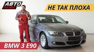 Все карты на стол! BMW 3 E90 | Подержанные автомобили