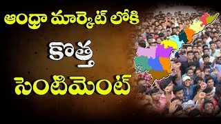 AP CM Chandrababu New Sentiment in Andhra Aradesh | Dot News